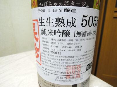 芹が谷の秋元商店で購入した「長珍 純米吟醸 無濾過・本生 生生熟成 5055 R1BY」のラベル