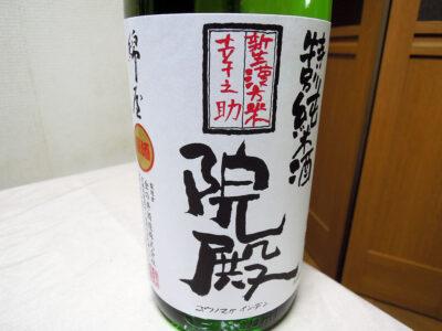 芹が谷にある秋元商店で購入した「綿屋 特別純米酒 幸之助院殿 生原酒 H26BY」のラベル
