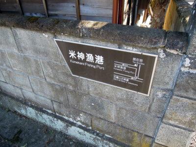 米神漁港に近づく