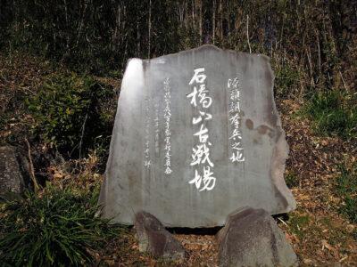 石橋山古戦場の石碑