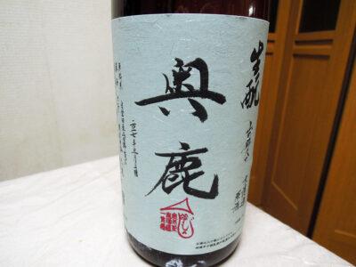 菅田町にある酒の旭屋で購入した「奥鹿 生酛 山田錦六〇 無濾過原酒 H28BY」のラベル