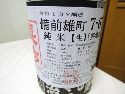 芹が谷の秋元商店で購入した「長珍 備前雄町7-65 純米無濾過生原酒 R1BY」のラベル