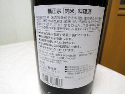 「福正宗 純米 料理酒」の裏ラベル