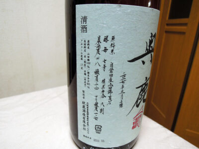 「奥鹿 生酛 山田錦六〇 無濾過原酒 H28BY」のラベルのデータ