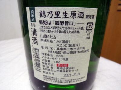 「菊姫 鶴乃里 山廃純米 生原酒 2020BY」の裏ラベル