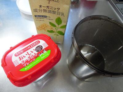 クビンスのヨーグルトメーカーで豆乳ヨーグルトをつくる