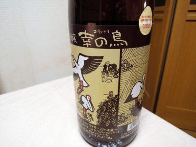 菅田町にある酒の旭屋で購入した「竹泉 純米吟醸 幸の鳥 2013BY」のラベル