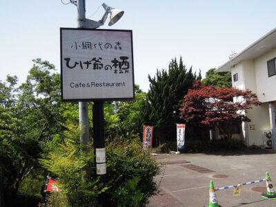 小網代の森の引橋入口の手前にある食事処・ひげ爺の栖(すみか)