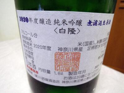 「隆 純米吟醸 若水 熊本酵母 無濾過生原酒 R2BY」の裏ラベル