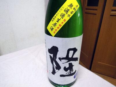 芹が谷の秋元商店で購入した「隆 純米吟醸 若水 熊本酵母 無濾過生原酒 R2BY」のラベル