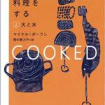 料理を生んだ火が神話として語り継がれるのに対し、見えない発酵(微生物の活動)はどのように認知され、受け継がれたのか――マイケル・ポーラン『人間は料理をする』