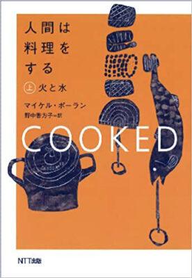 『人間は料理をする』(上)マイケル・ポーラン