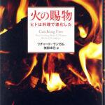 ヒトは料理で進化した、ではその「料理」とは火の使用と発酵のどちらから生まれたのか――リチャード・ランガム『火の賜物』VS.マリー=クレール・フレデリック『発酵食の歴史』