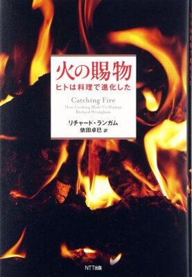 『火の賜物――ヒトは料理で進化した』リチャード・ランガム