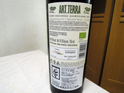 ポルトガル(アレンテージョ)ワイン「アート・テッラ 2015」の裏ラベル